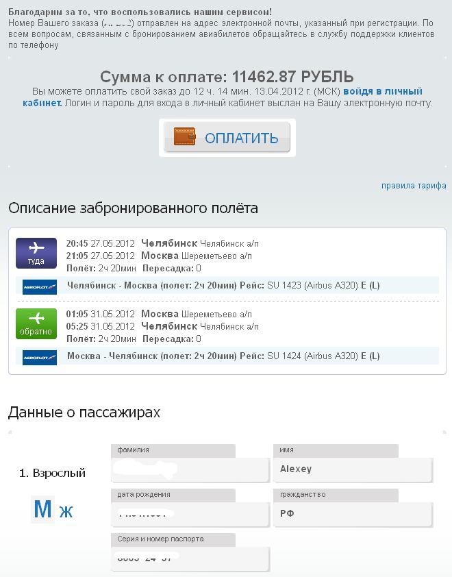 Авиабилеты Череповец Москва - расписание самолетов